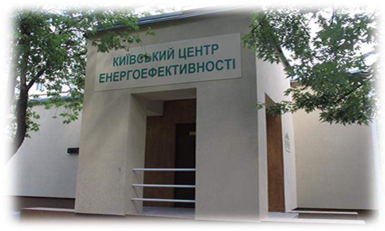 У Києві відкрили сучасний центр енергоефективності