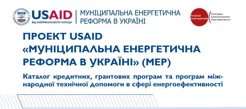 Каталог кредитних, грантових програм та програм міжнародної технічної допомоги в сфері енергоефективності