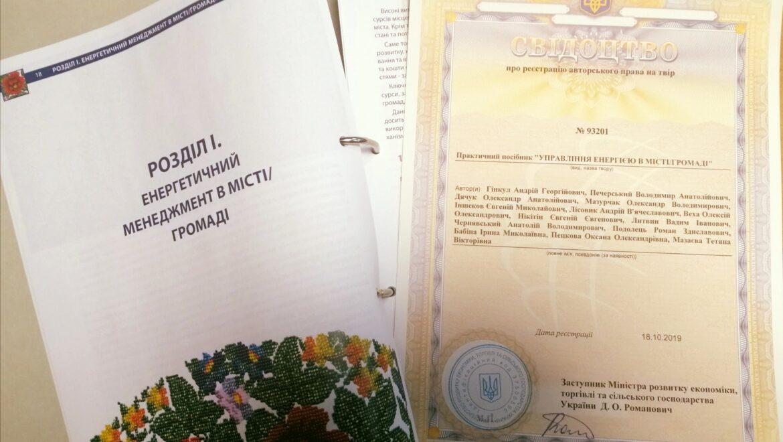 Посібник з управління енергією отримав Свідоцтво про реєстрацію авторського права